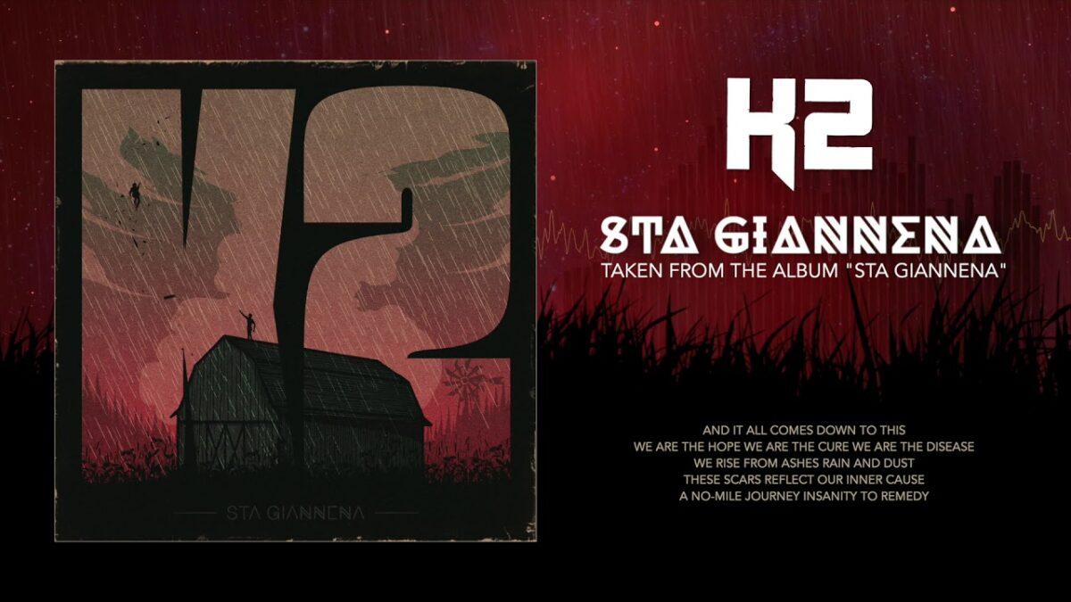 """K2- Διαθέσιμο σε όλες τις πλατφόρμες ψηφιακού streaming το άλμπουμ """"Sta Giannena"""""""