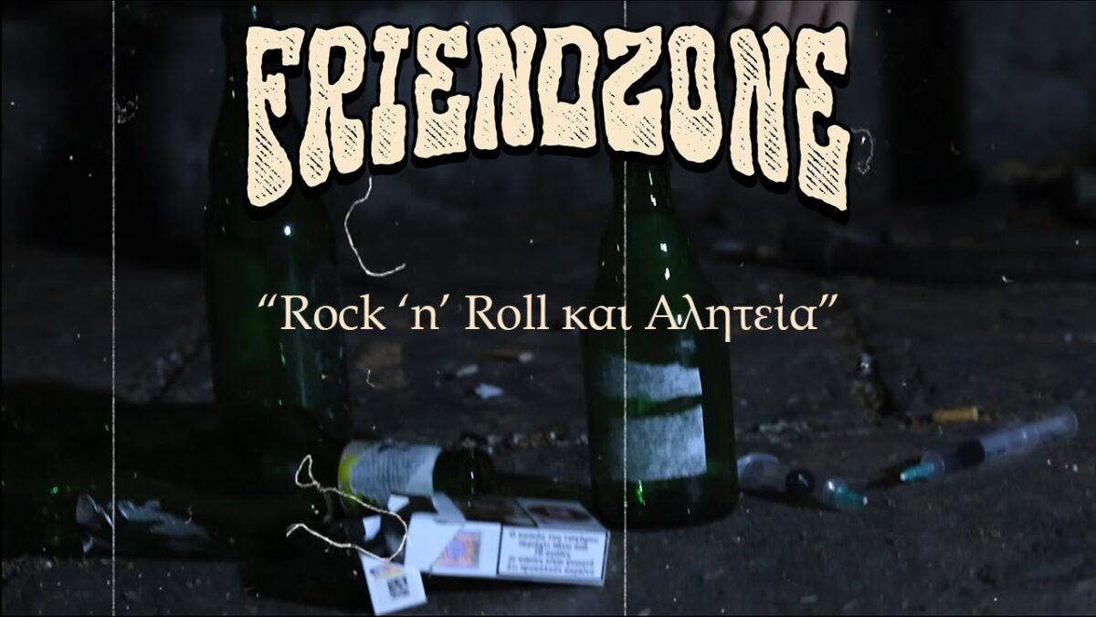 Νέα Κυκλοφορία των Friendzone